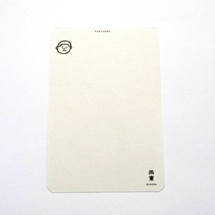 【西東】おはぎやまポストカード/なわとび