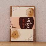 2/27【新着】【古川紙工】紙製パンミニレターあんぱん