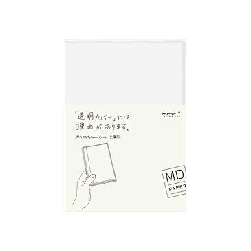 【MIDORIミドリ/デザインフィル】MDノートカバー(文庫)