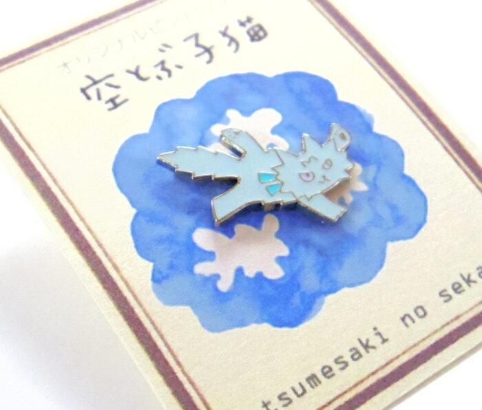 【ツメサキの世界】オリジナルピンバッジ 「空飛ぶ子猫」