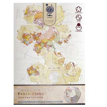 【東京カートグラフィック】ペーパークラフトペンタグローブ(五角形の組み立てる地球儀)