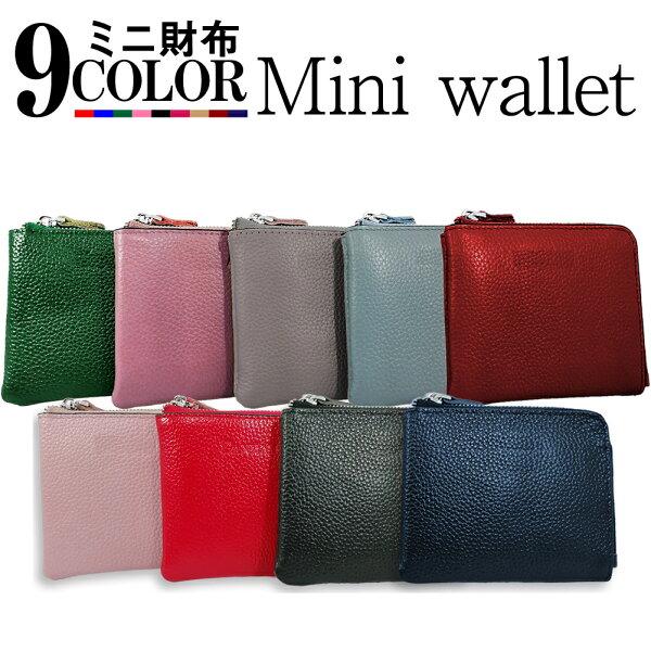 ミニ財布小銭入れレディースL字ファスナー財布本革小さい財布コインケース多機能薄いコンパクト薄型ポーチカードやお札も収納 おしゃれ
