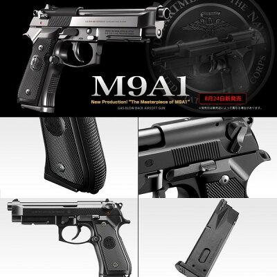 東京マルイ ガスブローバック M9A1 !!東京マルイ ガスブローバック M9A1 エアーガン ガスガン 4...