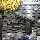 【入荷時期未定・ご予約品】18歳以上用 電動ガン 東京マルイ 電動ハンドガン HK45 ※価格は仮の価格になりま...