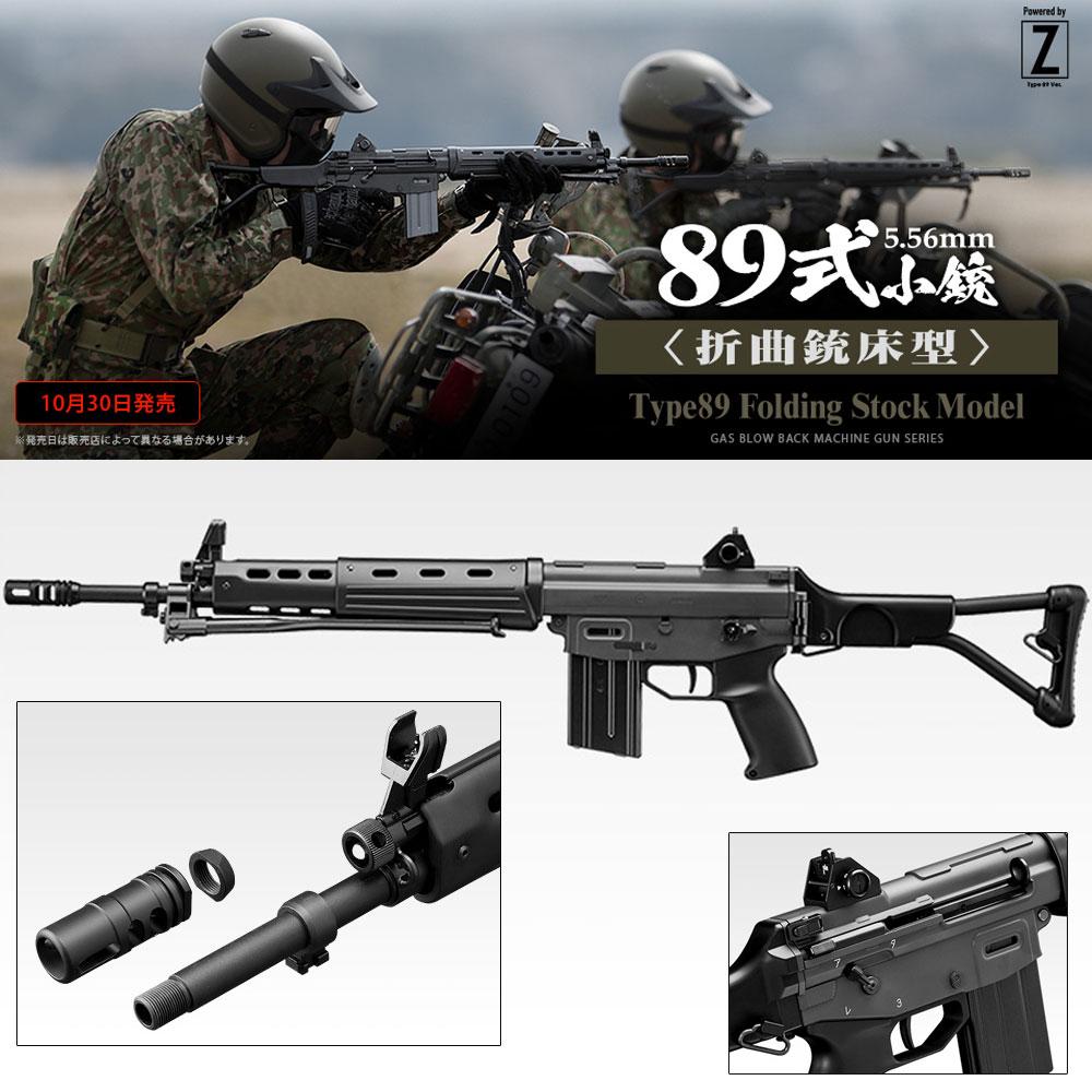 東京マルイ 89式 5.56mm小銃 折曲銃床 4952839142948 ガスブローバック アサルトライフル