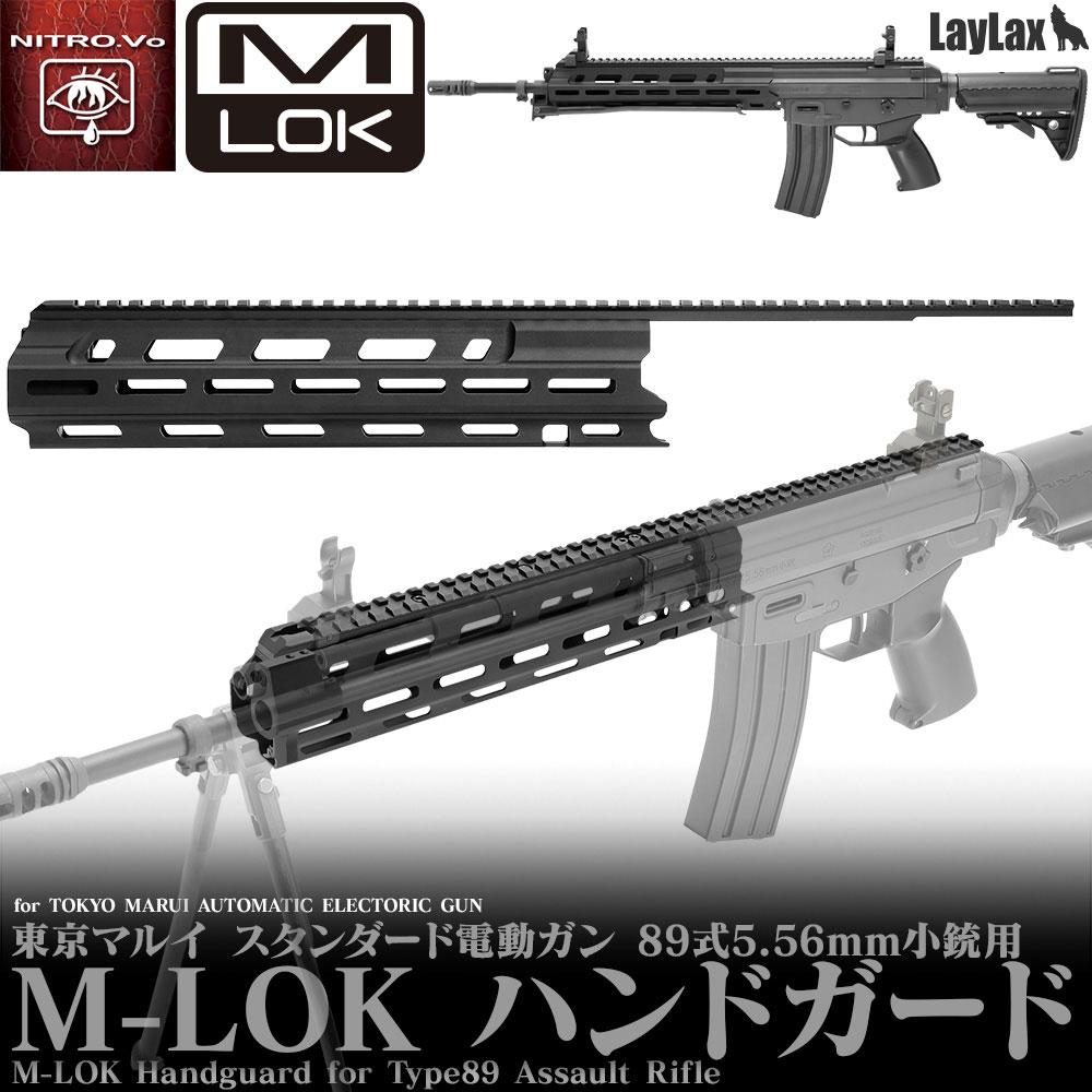東京マルイ 89式 M-LOK ハンドガード [NITRO.Vo/ニトロヴォイス]