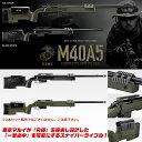 【12月頃入荷予定・FDEご予約受付中!】東京マルイ 18歳以上用 スナイパーライフル M40A5 FDE/OD/ブラック ...
