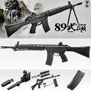 東京マルイ ガスブローバックライフル 89式 5.56mm 小銃 18歳以上用 エアガン リアルガスブローバック 18才以上用 日本製 自衛隊 4952839142856・・・