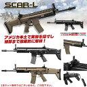 18歳以上用 電動ガン 東京マルイ 次世代電動ガン SCAR-L Mk16 Mod.0 FDE/BK 本体のみ 4952839176127 4952839176110 スカーL エアガン エアーガン サバゲー サバイバルゲーム 日本製 コスプレにも 0608gn