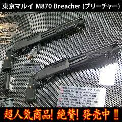 【3月予約】東京マルイ M870 Breacher ブリーチャー 本体 49528391403…