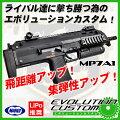 東京マルイ電動コンパクトマシンガンMP7A1エボリューションカスタムLiPoバッテリー推奨ハイアキュラシーパワーアップチューンナップ改正銃刀法適合エアガンエアーガン電動ガンサバゲー18歳以上日本製49528391753420119gn