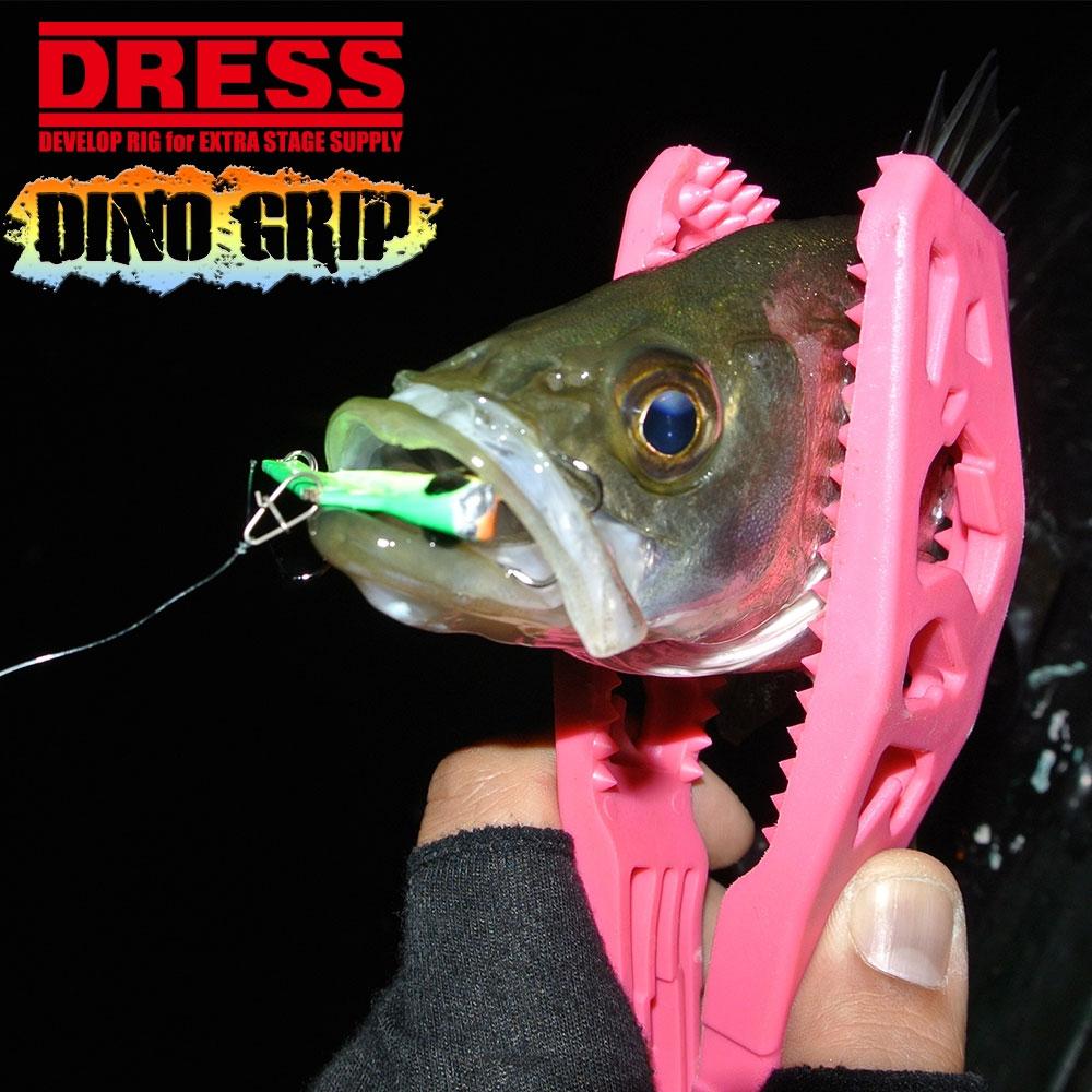 DRESS フィッシュグリップ(魚掴み器) DINO GRIP