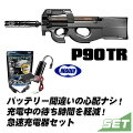 P90TR東京マルイ電動ガン【お手軽セット】4952839170705エアガンエアーガン1219gn