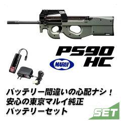 東京マルイ 電動ガン PS90 HC ハイサイクル 充電器&バッテリーセット 49528391…