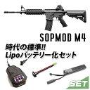 東京マルイ SOPMOD M4 【リポバッテリーセット】 18歳以上用 次世代電動ガン 4952839176035 エアガン エアーガン ソップモッドM4 日本製 lipo・・・