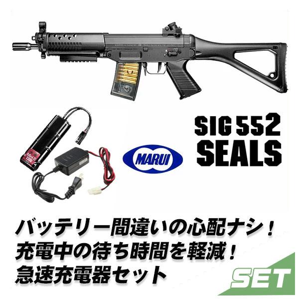 東京マルイ SIG552 SEALs 急速充電器セット
