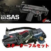 18歳以上用 電動ガン スターターフルセット 東京マルイ G3/SAS HC 電動ガンハイサイクルカスタム 4952839170910 日本製 エアガン・エアーガン 04075gn コスプレにも