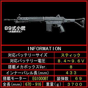 18歳以上用 電動ガン 東京マルイ 89式小銃 折曲銃床式 本体のみ 4952839170866 エアガン エアーガン 日本製 コスプレにも シン・ゴジラ 自衛隊 0401gn