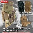 【レプリカ】Mechanix Wear M-Pact タイプ タクティカルグローブ マルチカム(Multicam) ブラック(Covert) コヨーテブラウン(Coyote) 手袋 装備 海外製 サバゲー サバイバルゲーム エアガン ※メカニクスウェアの製品ではございません 2510000388339 1201gn