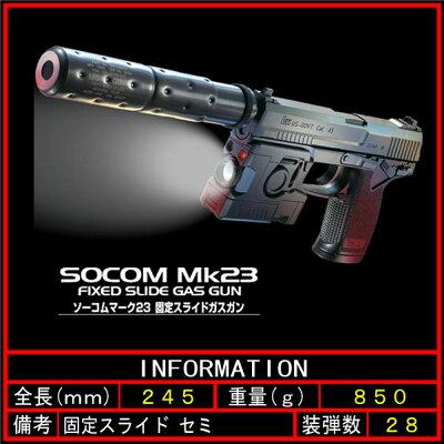 【予約】東京マルイ 固定スライド SOCOM ソーコム !!東京マルイ SOCOM ソーコム Mk23 固定スラ...