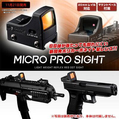 東京マルイマイクロプロサイト超軽量ドットサイトポリカーボネート製レンズで被弾にも強い!ダットサイトガスブローバック次世代電動ガンにもおすすめTrijicon4952839177254