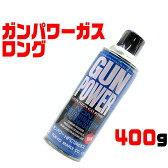 ガスガン ガス 東京マルイ ガンパワー 400g 4952839140227 ハンドガン HFC134a 【あす楽】