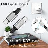 Ewiseマグネット充電ケーブル[USBtypeC/USBtypeC専用]PD・高速充電対応100W(磁力による着脱式)防塵MacBook、iPad、Galaxy、Sony、Pixel等Type-c機種対応