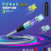 Ewiseマグネット3in1充電ケーブル1mx3本360度回転防塵AndroidiPhoneMicroUSBTypeC対応3A急速充電データ転送QC3.0