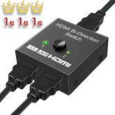 Ewisehdmi分配器hdmi切替器hdmiセレクター4K対応映像音声同時伝送1入力2出力/2入力1出力(2入力・1出力/1出力・2入力)
