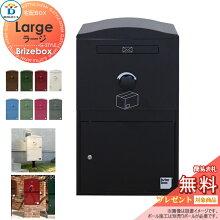 郵便ポスト BOWCS ボウクス Brizebox Large ブライズボックス ラージ 宅配ボックス本体 8カラー 宅配ボックス おしゃれ 宅配ポスト スタンド 据え置き 一戸建て用