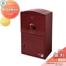郵便ポスト BOWCS ボウクス 欠品中1月出荷予定 Brizebox Large ブライズボックス ラージ 宅配ボックス本体 ボルドー 宅配ボックス おしゃれ 宅配ポスト スタンド 据え置き 一戸建て用