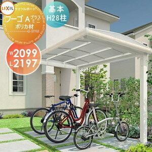 サイクルポート リクシル LIXIL 【フーゴAプラスミニ 基本 21-22型 H28柱】ポリカーボネート屋根材使用 自転車 置場 バイク置き場