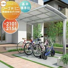 サイクルポート リクシル LIXIL 【フーゴRミニ 基本 21-22型 標準柱(H19)】熱線吸収ポリカーボネート屋根材使用 自転車 置場 バイク置き場