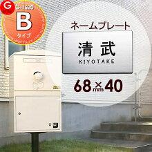 郵便ポスト 郵便受け 機能門柱 フェンス の対象商品同時購入で無料プレゼント♪ 【G-1620 Bタイプ簡単注文タイプ/表札】BOBI ボビ ユニソン クルムなど各メーカーに対応 壁付け スタンド スタンドタイプ ポールセット 後ろ出し 置き型に対応します。