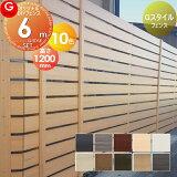 【目隠しフェンス】【オリジナルDIYフェンス】 Gスタイルフェンス【約6M(3スパン分)H1200mm×L5985mm用 組立て部材セット】 【人工ウッド 人工木材 樹脂製 フェンス横張り 樹脂製フェンス板材】
