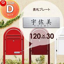 郵便ポスト 郵便受け 機能門柱 フェンス の対象商品同時購入で無料プレゼント♪ 【G-1620 Dタイプ簡単注文タイプ/表札】BOBI ボビ ユニソン クルムなど各メーカーに対応 壁付け スタンド スタンドタイプ ポールセット 後ろ出し 置き型に対応します。