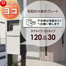 同時購入で無料プレゼント♪ 【G-1839 宅配ボックス案内プレート】不在時の宅配BOXへの案内プレート|スマートポスト