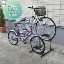 駐輪 車両アイテム 【自転車スタンド 2台用 BYS-2】 サイクルスタンド 自転車 置場 収納 駐輪場 輪止め