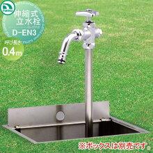 水栓柱 立水栓 不凍散水栓 ニッコーエクステリア 【伸縮式立水栓 D-EN3 呼び長さ0.4mタイプ】散水栓 収納可能 ガーデニング 庭まわり 水廻り ウォーターアイテムNIKKO ※散水栓ボックスは別売りです