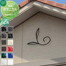 妻飾り 壁飾り ロートアルミ オンリーワンクラブ オンリーワンエクステリア 【ボタニカル type01-1 妻飾り】