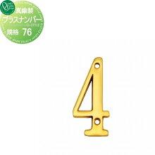 表札 プレート オンリーワンクラブ オンリーワンエクステリア ブラスナンバー 規格76 字形 4 切文字 真鍮 その他の形