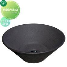 ガーデンパン 立水栓 オンリーワンクラブ 【陶器の水鉢 IBUSHI黒釉】 ガーデンパン 庭まわり 水廻り 送料無料