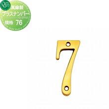表札 プレート オンリーワンクラブ オンリーワンエクステリア ブラスナンバー 規格76 字形 7 切文字 真鍮 その他の形