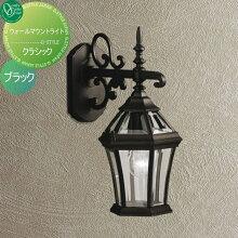 オンリーワンエクステリア 屋外 照明 ポーチライト 【ウォールマウントライト クラシック K-9789BKLD】 Wall Mount Light Classics