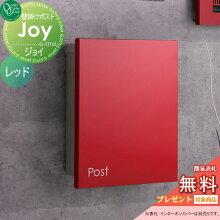 ■オンリーワンクラブ オンリーワンエクステリア 【ポスト ジョイ レッド】 ※ Joy 送料無料