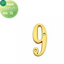 表札 プレート オンリーワンクラブ オンリーワンエクステリア ブラスナンバー 規格76 字形 9 切文字 真鍮 その他の形