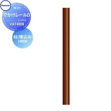 手摺り Panasonic でかけレールD【柱(埋込み)H800】VAT4508 ガーデン エントランス バリアフリー