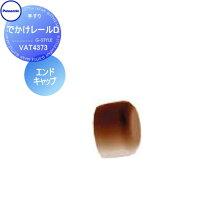 手摺り Panasonic でかけレールD【エンドキャップ(柱・壁面用)】VAT4373 ガーデン エントランス バリアフリー
