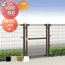 メッシュフェンス 四国化成 スチールメッシュ門扉 LMM10型 片開き H800 NLMM10-1008S ガーデン DIY 塀 壁 囲い エクステリア