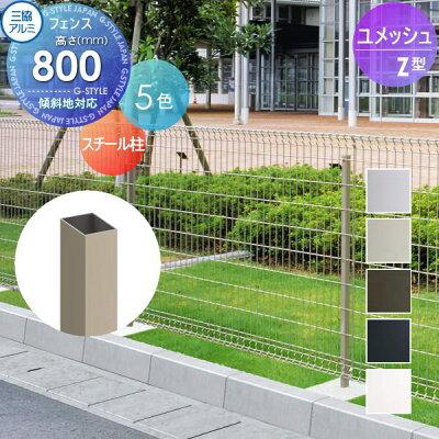 商品リンク:エクステリアG-STYLE 楽天市場店のユメッシュZ型の商品画像